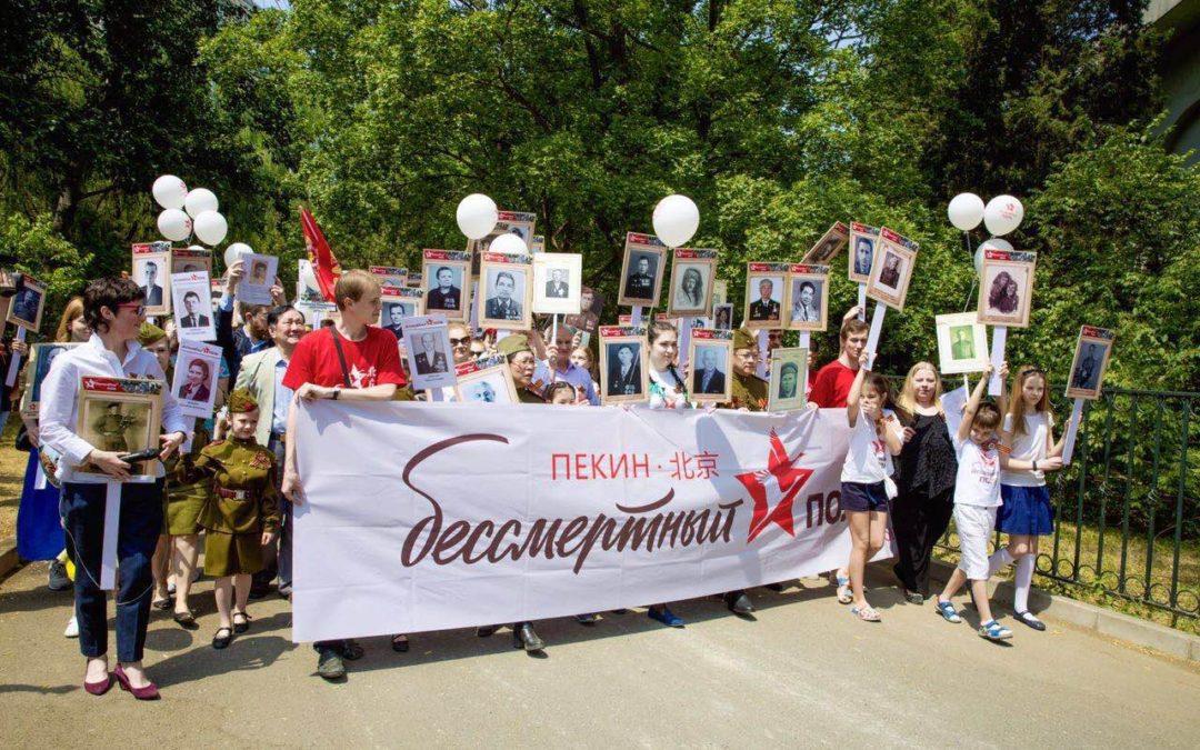 Санкт-Петербургский государственный экономический университет принял участие в акции «Бессмертный полк», прошедшей 9 мая в Пекине